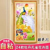 孔雀装饰画花开富贵玄关画竖版走廊贴画过道自粘壁画客厅有假框画