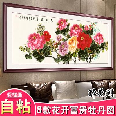 沙发背景墙装饰画客厅壁画现代自粘壁画国画新中式花开富贵牡丹图