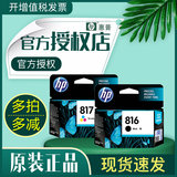 Original HP 816 cartridge black hp817 cartridge color hp816 cartridge F2288 1218 d2468 3938 printer cartridge