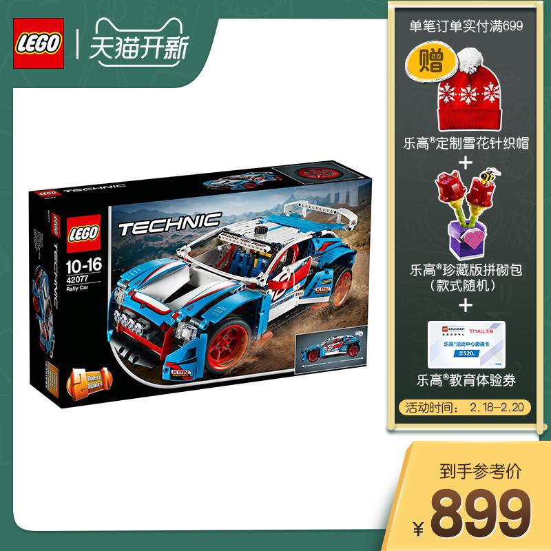 乐高机械组 42077 拉力赛车 LEGO Technic 积木玩具收藏