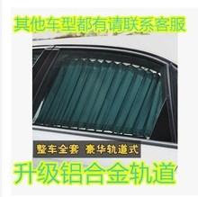 汽车窗帘马自达6马六马3睿翼轿跑M6星骋CX4CX5马2马8轨道遮阳帘