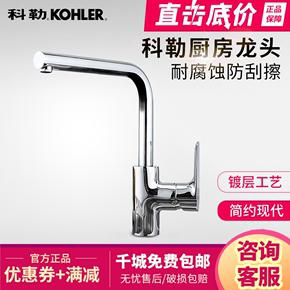 科勒正品厨房龙头利奥单把厨房冷热水龙头洗菜盆水槽龙头K-99176T