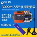 380V pump remote wireless remote manual switch remote control switch three-phase motor power 7.5KW pouring