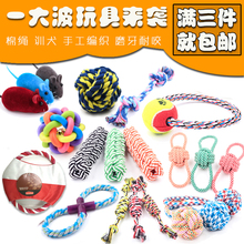Dog Toy Ball Teddy Molar Stick Small and Small Dog Bite Rope Puppy Frisbee Pet Supplies Tackle Cat Toys