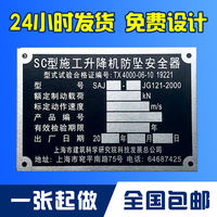 Manufacturers custom machine nameplate aluminum plate signs corrosion silk screen coloring aluminum sign custom marking