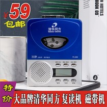 Tsinghua Tongfang Reader Recorder tape drive player stereo for students in English learning machine