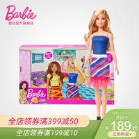 芭比娃娃设计搭配时尚优雅礼盒礼包娃娃套装女孩公主玩具生日礼物