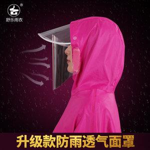 舒乐大号摩托车电瓶车双人雨衣雨披电动车男女士成人加大加厚户外
