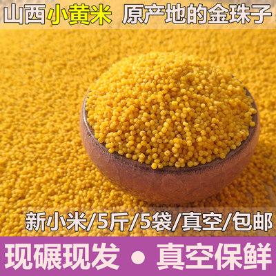 农家自产小米