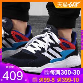 Adidas阿迪达斯Neo男鞋2019夏季新款复古CHAOS老爹鞋休闲鞋EF1047图片