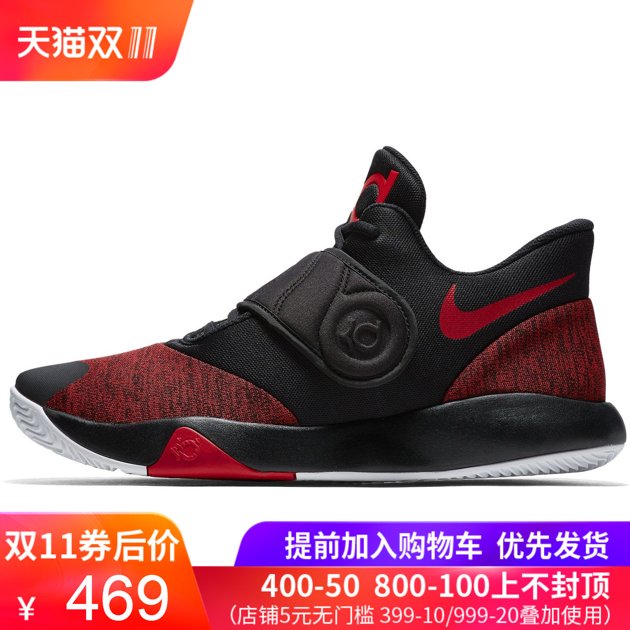 Nike KD TREY 5 VI EP耐克杜兰特5代男子战靴篮球鞋AA7070-006