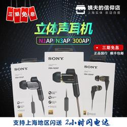 Sony/索尼 XBA-N3AP N1AP N3BP XBA-Z5 入耳式耳机 圈铁 300AP
