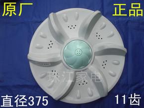 原厂奥克斯洗衣机波轮盘XQB80-7280水叶配件转盘直径375