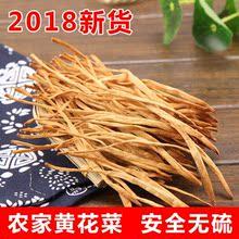 无硫熏 500G 金针菜 自然晾晒 2018邵东自家种植黄花菜