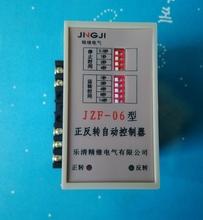 正反转自动控制器JZF06正反转1-31秒停止0.57.5秒可调