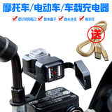 Electric car usb charger scooter charging belt switch mobile phone multi-function waterproof modification accessories