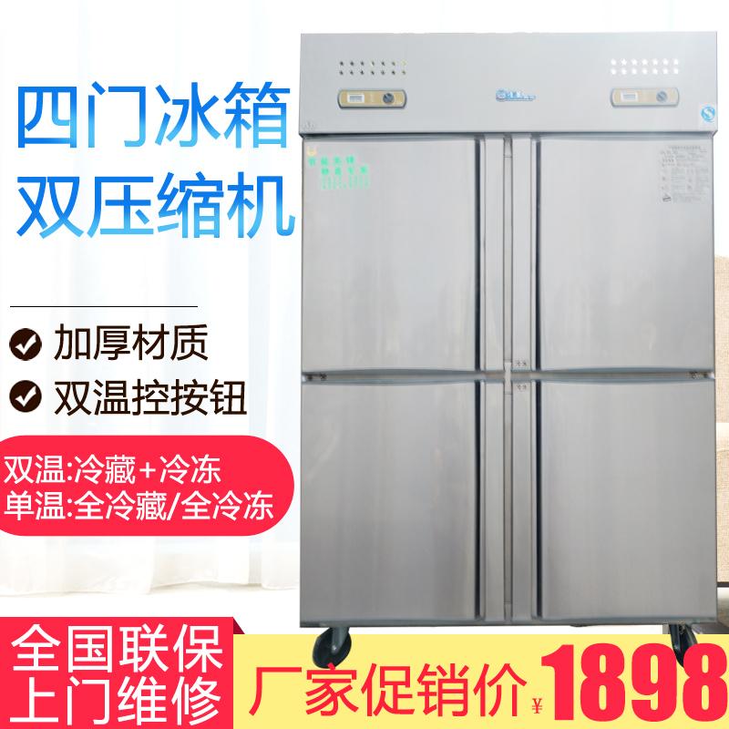 六门冰箱 商用
