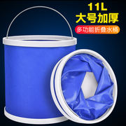 Large-capacity car folding bucket shrinking barrel car portable car wash special bucket outdoor travel scalable