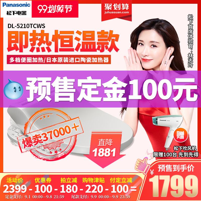 松下智能马桶盖家用全自动即热冲洗器日本电动智能坐便盖板5210T