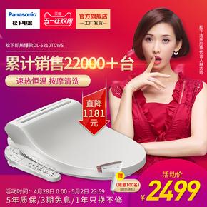 松下智能马桶盖板日本电子坐便盖即热式全自动冲洗洁身器专用5210