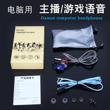 耳机入耳式台式电脑用游戏吃鸡cf挂耳电竞带麦克风耳塞飚雷 T116