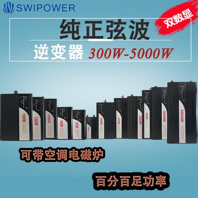 1000W2000W3000W12V24V48V转220V太阳能纯正弦波逆变器转换噐家用