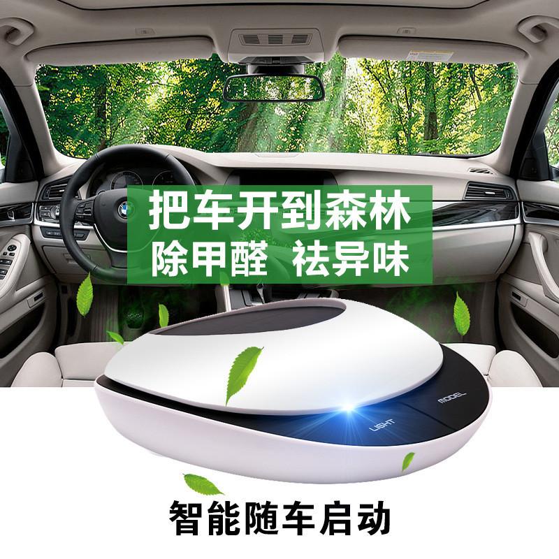 智能车用氧吧汽车甲醛太阳能异味香薰机车载电池负离子空气净化器