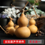 natural gourd a 4-6 cm us hand in hand twist collectables - autograph collection week leading hand play small gourd