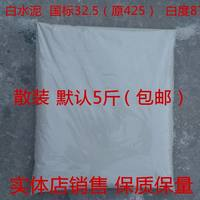 Building white cement bathroom interior wall white tile filling wall hole repair waterproof fire white bulk