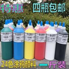 水粉颜料500ml大瓶彩绘石膏娃娃儿童丙烯涂鸦画幼儿园DIY涂料 包邮图片