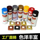 Jincheng Spray Paint 8K Rose Gold Champagne Titanium Black Titanium Bronze Red Bronze Repair Agent for Stainless Steel Welding Joint