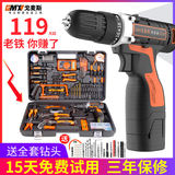 Charge small electric drill set home electric screwdriver rechargeable lithium battery hand-electric drill mini electric start