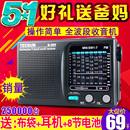 收音機老式收音機