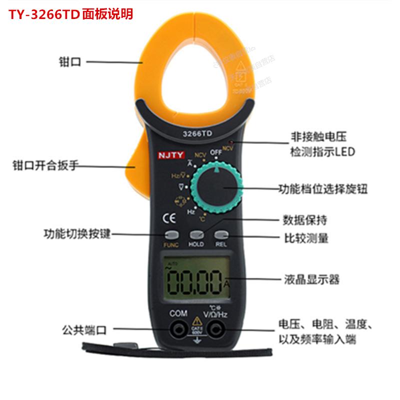 天宇3266系列数字钳形表万用表电流表数显万能表钳表袖珍电容钳流