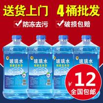 水箱水冷却液防冻液IX35北京现代专用悦动朗动领动名图新途胜索八