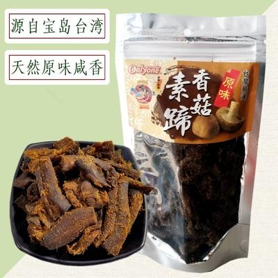 【45元包邮】台湾海龙王香菇素蹄80g素牛肉素肉干仿荤不长肉零食