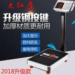 大红鹰电子称商用100kg计价折叠台秤精准称重电子磅秤150kg快递称