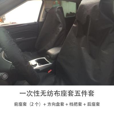 无纺布汽车一次性座套 汽修 维修保养美容防尘前后座套五件套