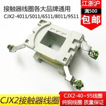 Contacteur à COURANT ALTERNATIF bobine CJX2-4011 5011 6511 8011 9511 Tension 380V 220V etc