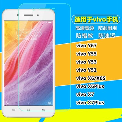 钢化膜步步高VIVO X9S X9 X9Plus X7 X6 Xplay5 X5 X3L手机贴膜
