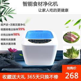 全自动家用洗果蔬蔬菜水果清洗机多功能超声波活氧解毒食材净化机图片