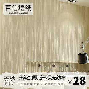 百信壁纸 纯色现代简约条纹素色立体电视背景墙纸加厚无纺布墙纸