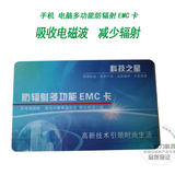 Buy one to send a multi-functional heart protection card for the elderly heart protection card computer electromagnetic radiation card
