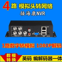 4-channel analog to network conversion server surveillance video encoder Haikang NVR high-definition digital decoder