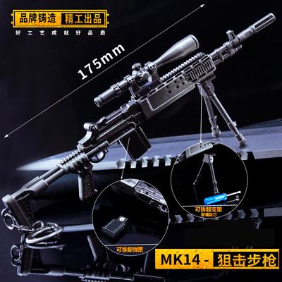 绝地 大逃杀吃鸡周边 18厘米MK14狙击步枪武器模型钥匙扣