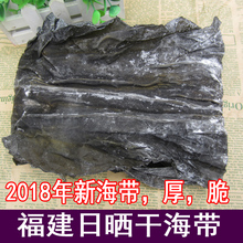Fujian sun dried wild kelp 500g natural thick kelp seafood special product dry kelp 3 packages