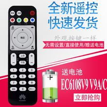 华为悦盒机顶盒遥控器EC6108V9 V9C/9E EC6108V8移动联通电信通用