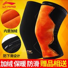 李宁运动护膝保暖老寒腿男女士内穿用防寒膝盖护旗关节冬季大加绒