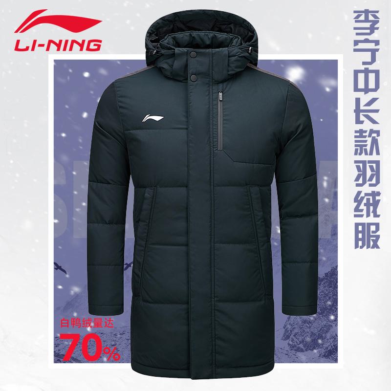 李宁运动羽绒服男士加厚中长款2018新款外套轻薄防风男式训练大衣