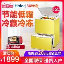 120HCD冰柜家用小型抽屉式冷柜冷藏冷冻立式顶开式 海尔 Haier